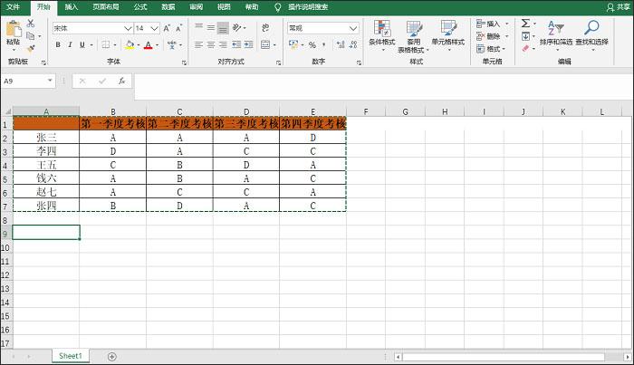 关于Excel表格行列转换的两种方法,非常简单