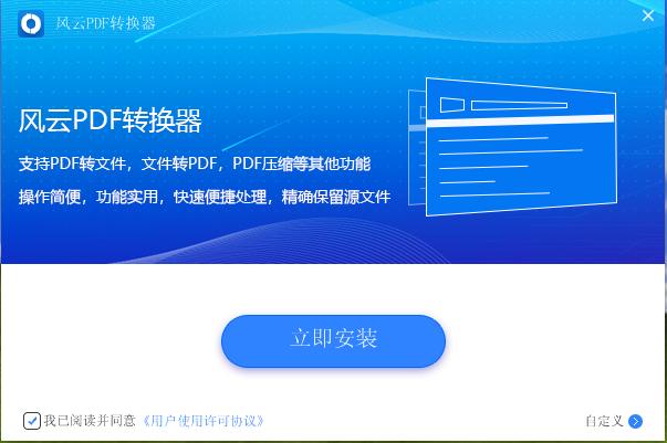 风云PDF转换器如何解密PDF文件?让你轻松复制文字内容