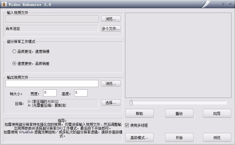 video enhancer使用教程:一键去除视频马赛克,提升视频质量