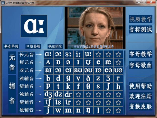 艾丽丝英语国际音标软件截图
