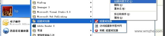 超星PDG閱覽器軟件截圖