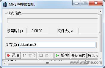 MP3声控录音机软件截图