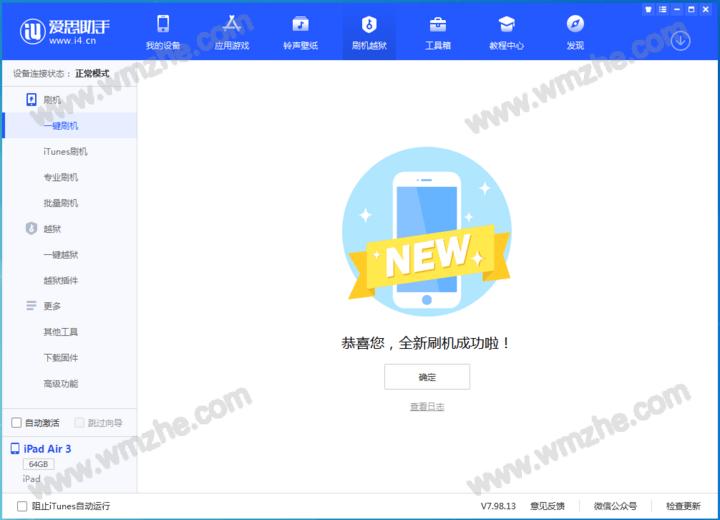 爱思助手如何一键刷机iOS14系统?爱思助手刷机方法