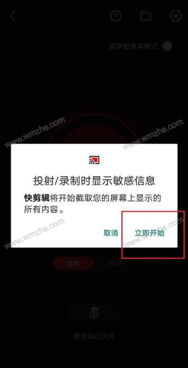 如何使用快剪辑进行手机录屏?手机录屏新选择