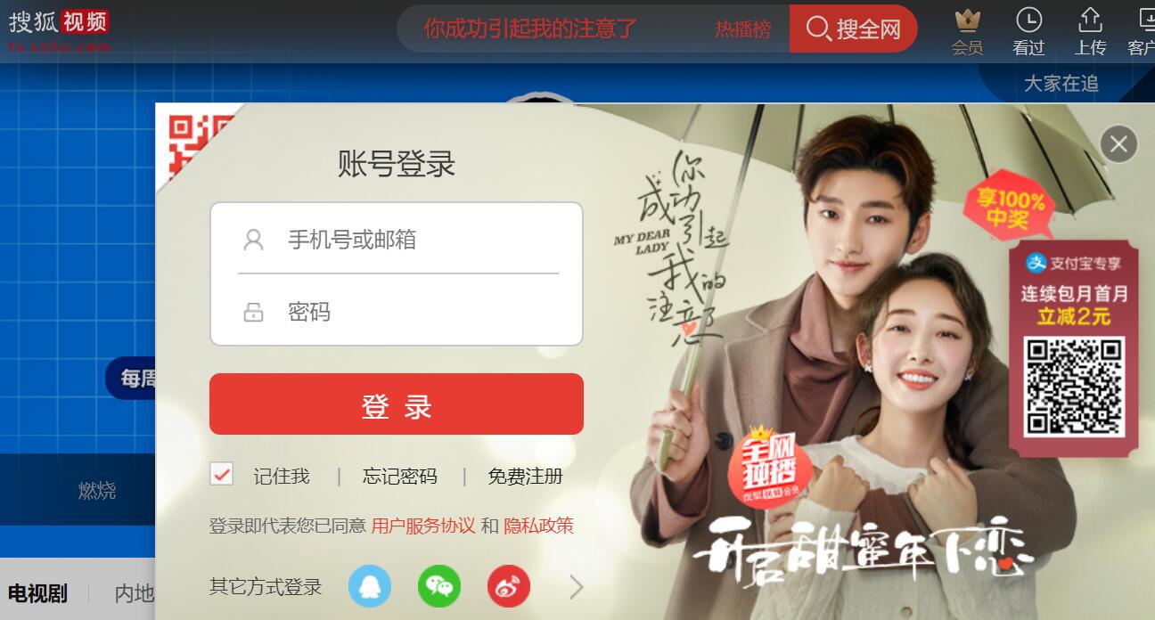 搜狐影音如何关闭会员自动续费?不花冤枉钱