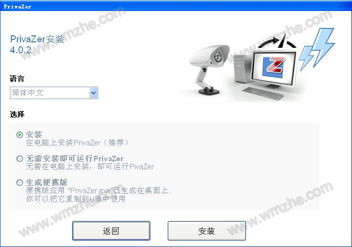如何安装使用Privazer?快速扫描清理电脑