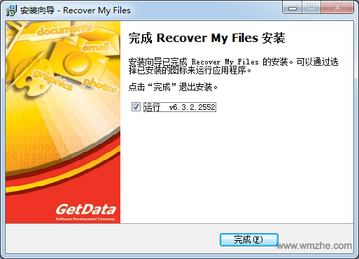 Recover My Files軟件截圖