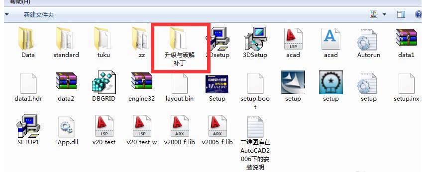 一键激活机械设计手册软件版,使用所有功能