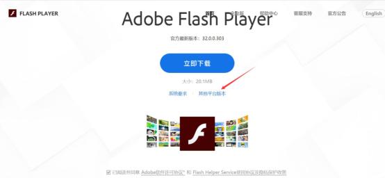 如何下载安装Flash Player插件?图文方法一览