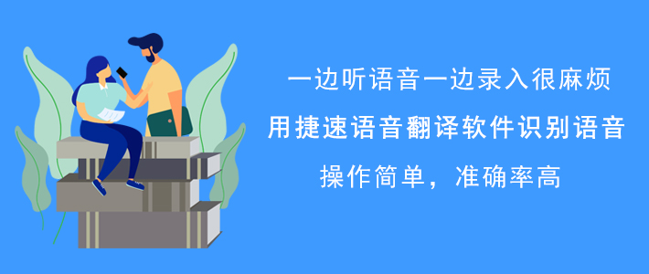 捷速语音翻译软件如何识别语音内容?语音识别提取方法-第1张图片-导航站
