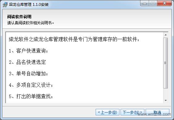 梁龙仓库管理软件截图