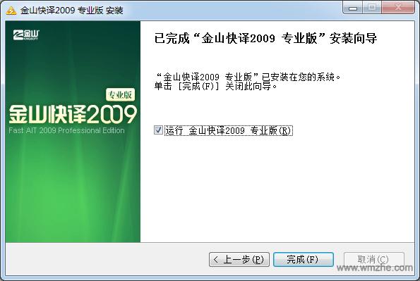 金山快译2009软件截图