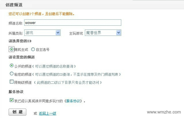 YY语音6.0软件截图