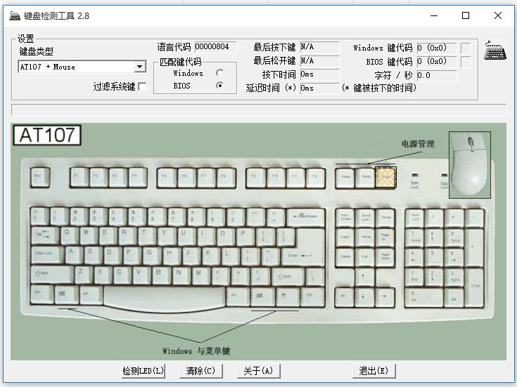 键盘检测器使用教学:实时测试键盘键位,防止失灵
