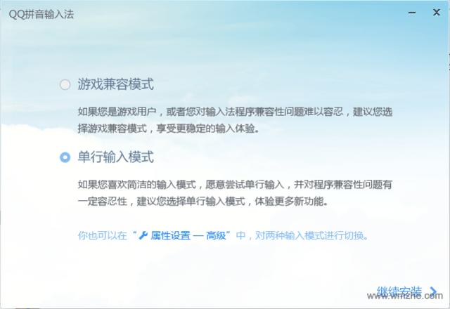 QQ拼音输入法软件截图