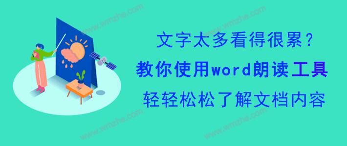 如何使用word内置的朗读工具?word朗读功能使用说明