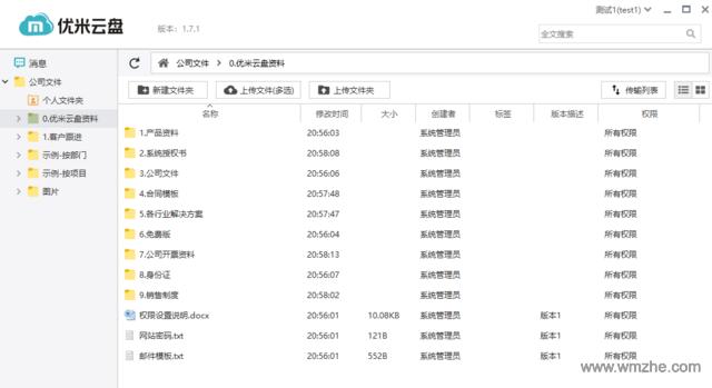 优米云盘软件截图