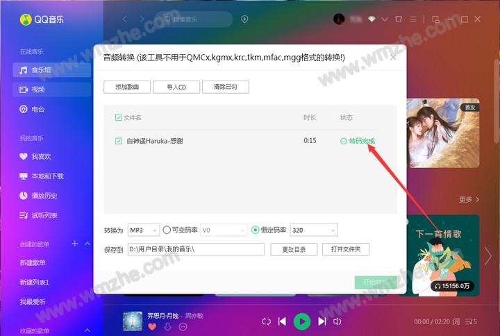 音乐资讯_体验QQ音乐音频转码功能,轻松转换文件格式_完美教程资讯