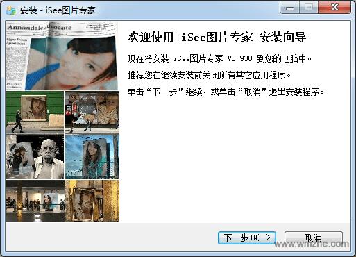 iSee图片专家软件截图