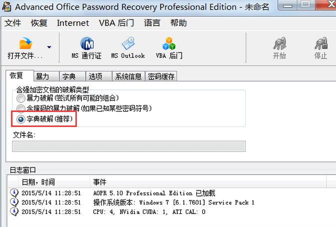 Advanced Office Password Recovery使用教学,帮助破解Office文件密码