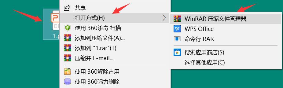 如何批量提取PPT中的所有图片?可以使用WinRAR软件