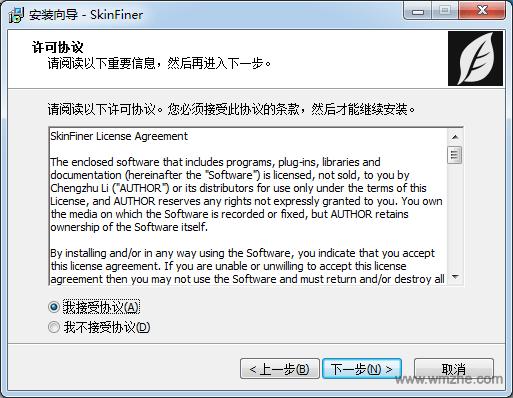 SkinFiner软件截图