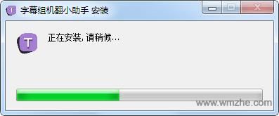 字幕组机翻小助手软件截图