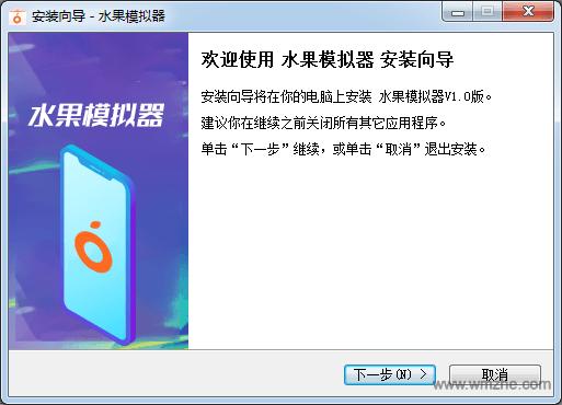 水果模擬器軟件截圖