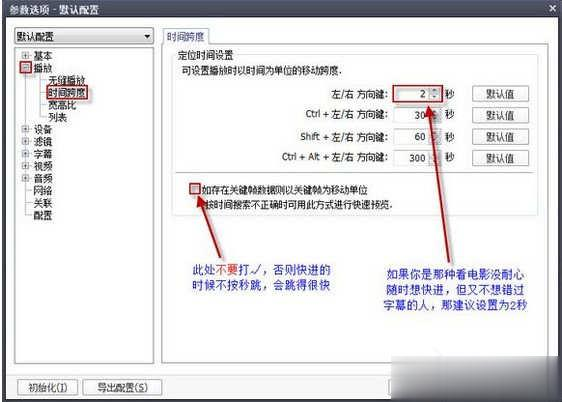 PotPlayer如何调整常用设置(3)