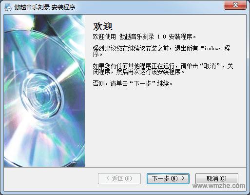 傲越音乐刻录软件截图