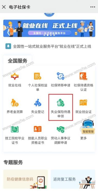 微信如何申领失业补助和失业保险?按照流程操作