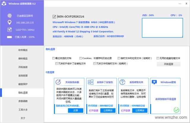 windows超级管理器软件截图