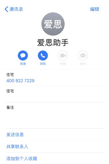 如何管理iPhone手机通讯录?合并同一联系人的所有信息