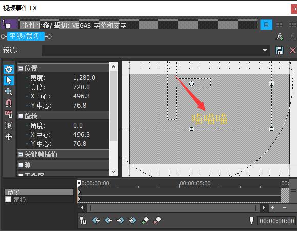 Vegas视频处理之去除原有字幕,进行二次创作-第6张图片-导航站