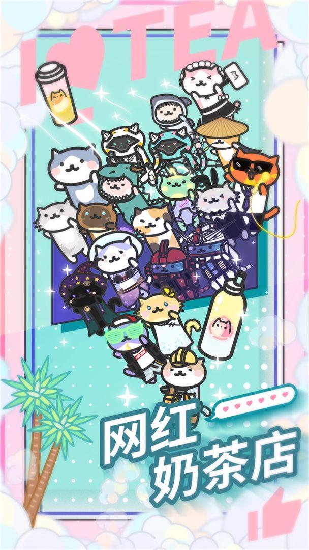 网红奶茶店:一款可以撸猫的经营类养成游戏