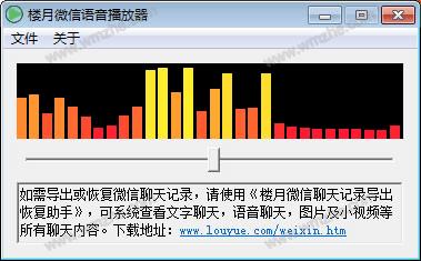 微信语音聊天记录如何导出到电脑上播放