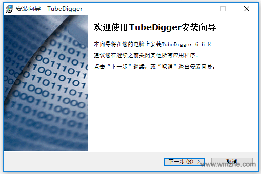 TubeDigger软件截图