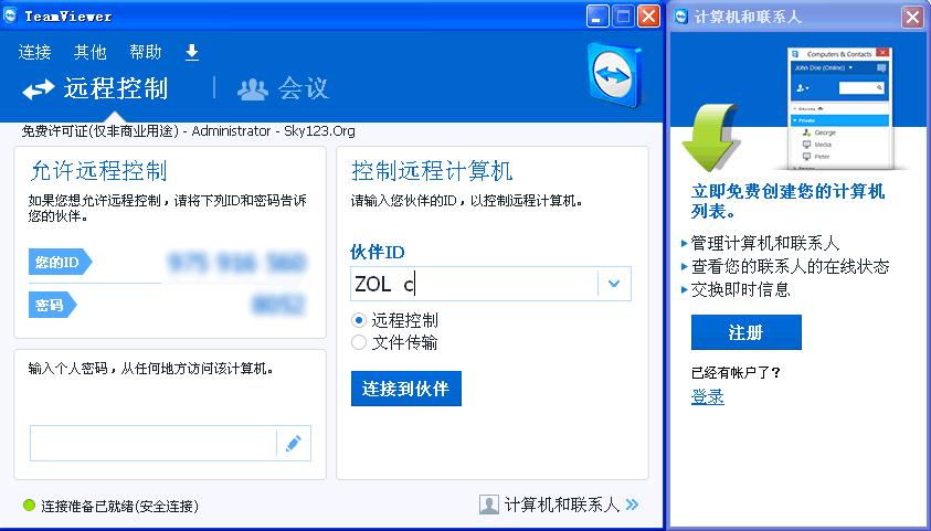 TeamViewer 10下载