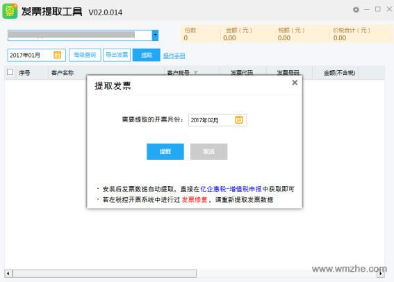 发票提取工具软件截图
