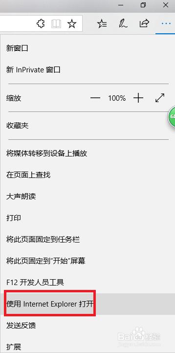 Windows 10如何启用Flash Player