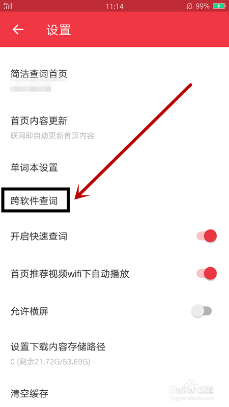 网易有道词典跨软件查询怎么设置复制自动查词