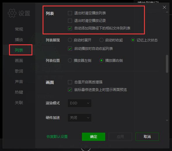 爱奇艺万能播放器怎么删除播放记录