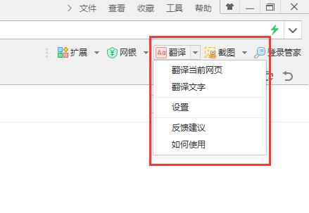 360浏览器翻译功能在哪,360浏览器翻译功能怎么用