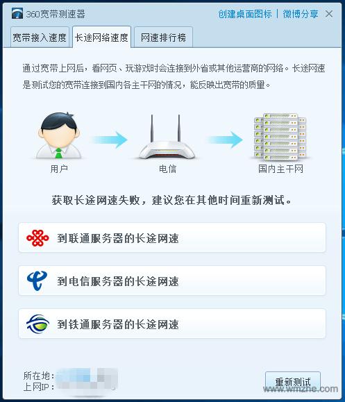 360宽带测速器软件截图