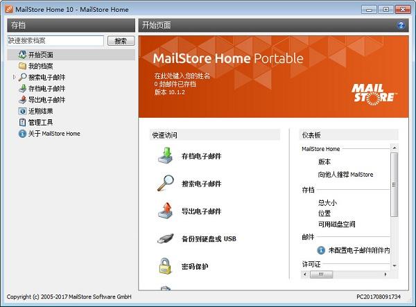 MailStore Home(邮件备份工具)