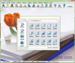凌鹏文档管理系统软件截图