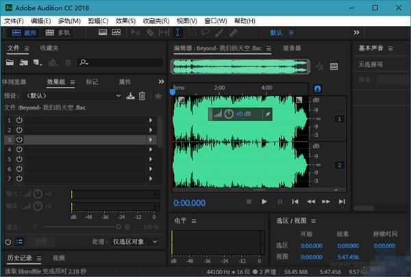 Adobe Audition CC 2018软件截图