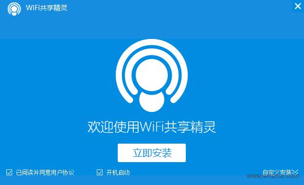 WiFi共享精灵软件截图