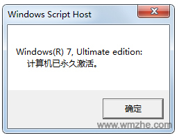 WIN7 Activation软件截图