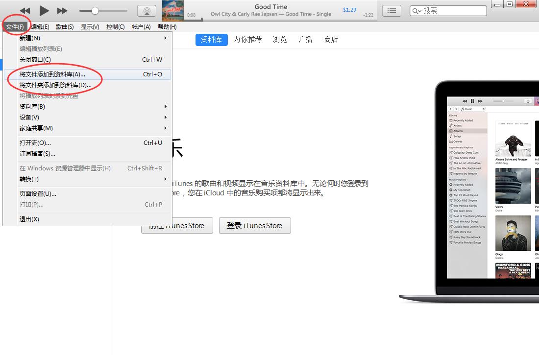 iTunes 导入音乐到苹果手机的方法步骤
